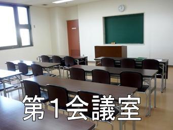 第1会議室の写真