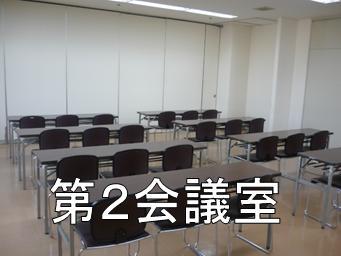 第2会議室の写真