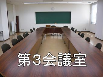 第3会議室の写真