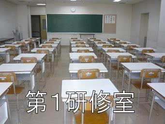 第1研修室の写真