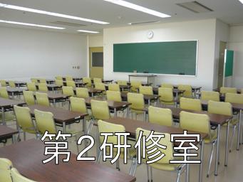 第2研修室の写真