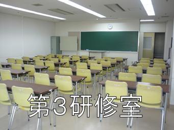 第3研修室の写真