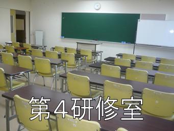 第4研修室の写真