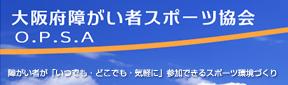 大阪府障がい者スポーツ協会のページへ
